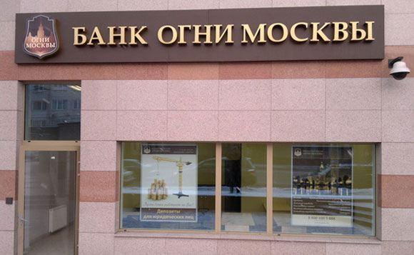 В столице перестали работать банки «Огни Москвы» и «Навигатор»