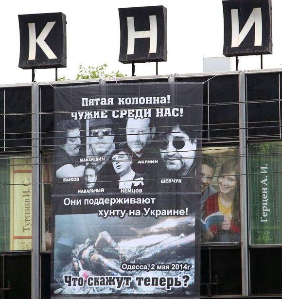 В Москве на Доме книги появился баннер с членами «пятой колонны»