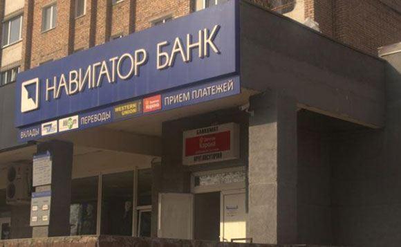 Московский банк «Навигатор» лишился лицензии