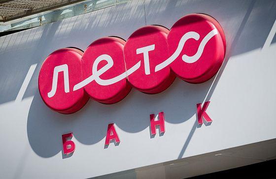 «Лето Банк» расширяет свою сеть