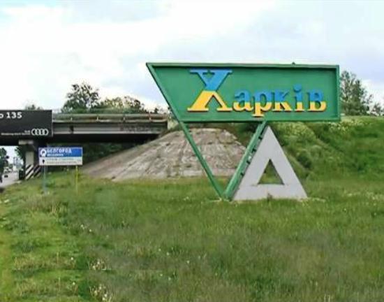 В Харькове все чаще появляются надписи в желто-голубых тонах