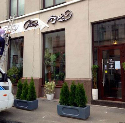 Екатерина Рождественская назвала свое кафе в честь отца