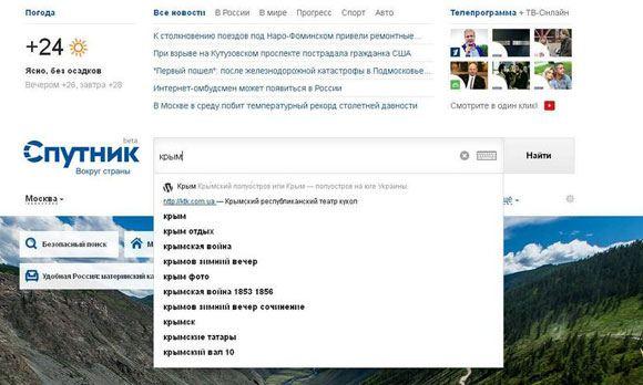 Ростелеком разработал поисковик «Спутник»