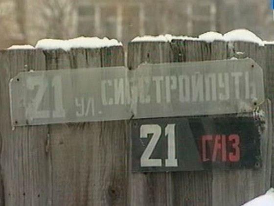 Самую короткую улицу Новосибирска нашли случайно