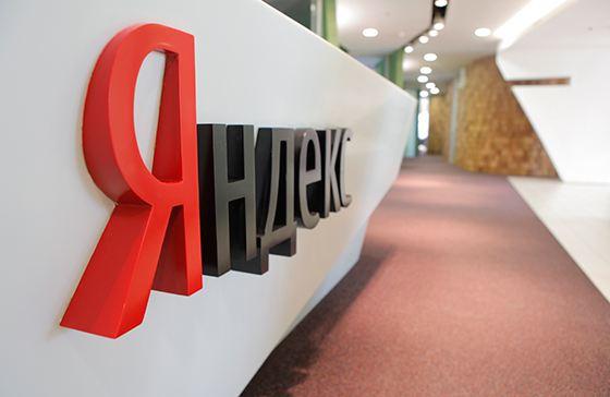 Яндекс ожидают большие перемены
