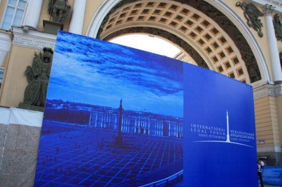 Международный юридический форум в Санкт-Петербурге