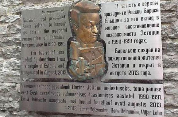 В столице Эстонии вандалы облили краской памятный барельеф Бориса Ельцина