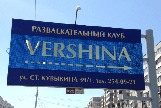 Наружная реклама в Уфе с использованием псевдообъемных букв