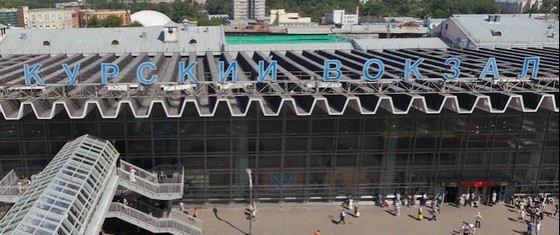 Сегодня Курский вокзал самый большой в Москве