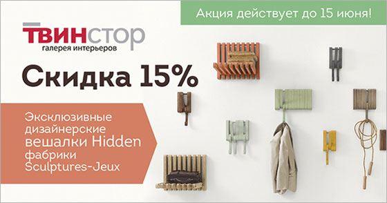 Вешалки Hidden - стильная деталь интерьера и скидка при покупке