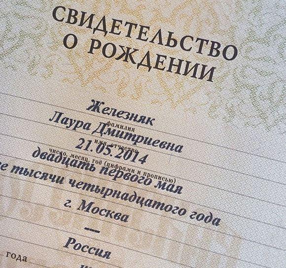 Елена Бушина опубликовала фото свидетельства о рождении дочери