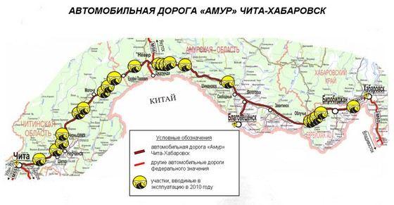 Хабаровск-Чита - последний построенный участок самой длинной автомобильной дороги