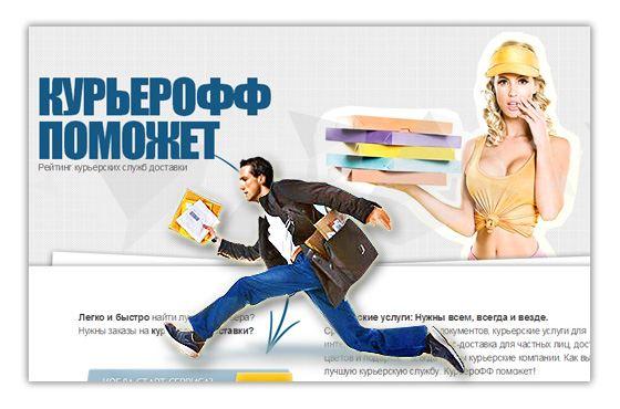 КурьероФФ поможет определиться в российских и зарубежных курьерских служб доставки