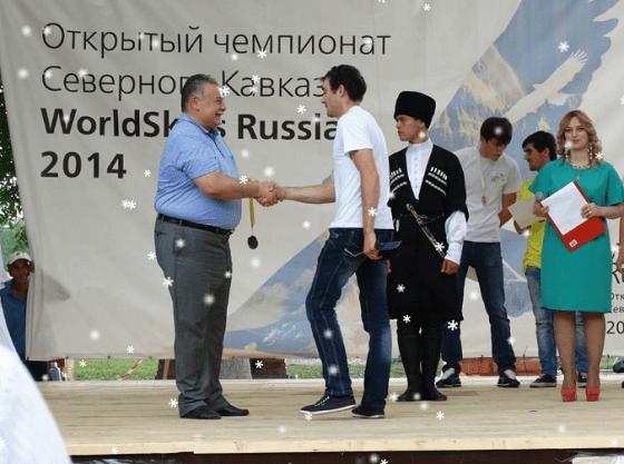 Вручение призов победителям чемпионата «WorldSkills Russia» - 2014