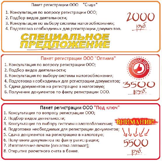 Предложения по проведению регистрации ООО