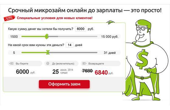 ��������-������ ������-����������������� MoneyMan.ru