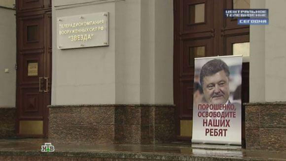 Задержанных на Украине журналистов «Звезды» передали представителю России
