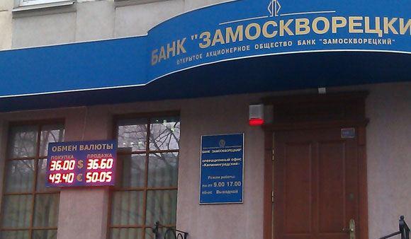 Банки «Замоскворецкий» и «Диг-банк» остались без лицензий