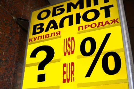 Украина ввела пенсионный налог на обмен валюты