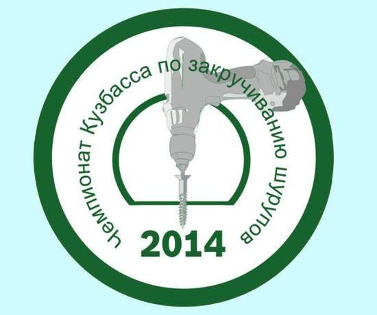 В Новокузнецке пройдет соревнование по закручиванию шурупов