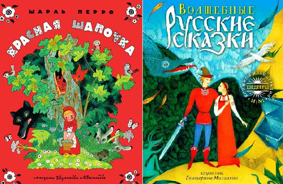 Обложки для книг с детскими сказками