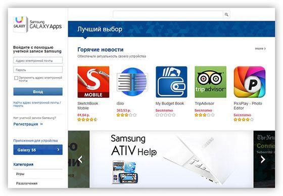 Обновленный магазин Galaxy Apps