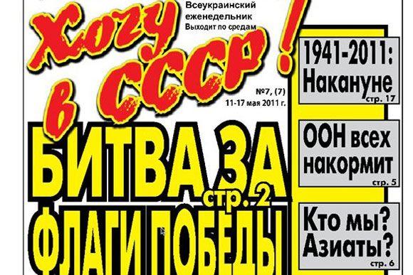 На Украине нашли труп главного редактора издания «Хочу в СССР»