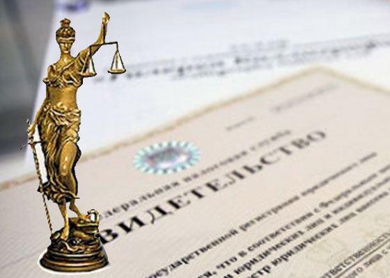 Отказ в регистрации юридического лица может быть обжалован в новом порядке