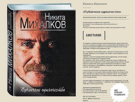 Состоялась презентации книги Никиты Михалкова «Публичное одиночество»