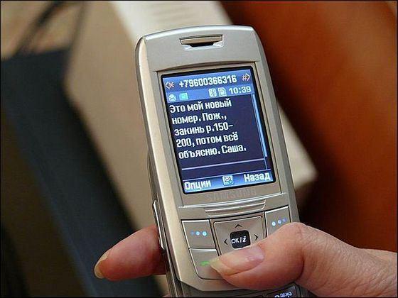 SMS-������������� ���� ��������� � ����������