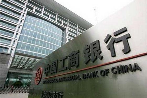 Одно из крупнейших мошенничеств было в банке Китая