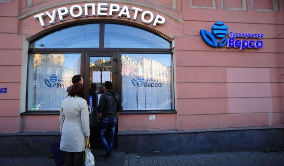 «Тур клуб Санкт-Петербург» прекратил свою деятельность вслед за «Версой»