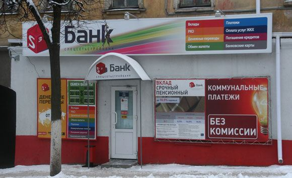 Центробанк оставил «Спецсетьстройбанк» без лицензии