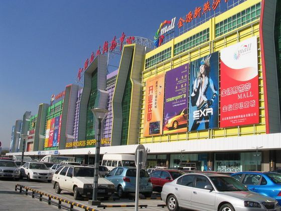 Golden Resources Mall is one of the largest in China