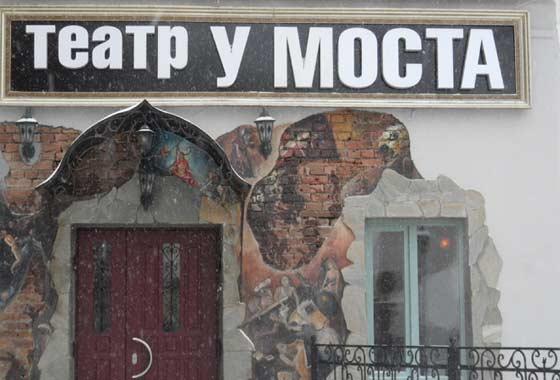 Пермский театр «У Моста» выступает организатором Первого фестиваля Мартина МакДонаха