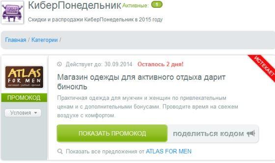 Старт выгодной акции «КиберПонедельник»