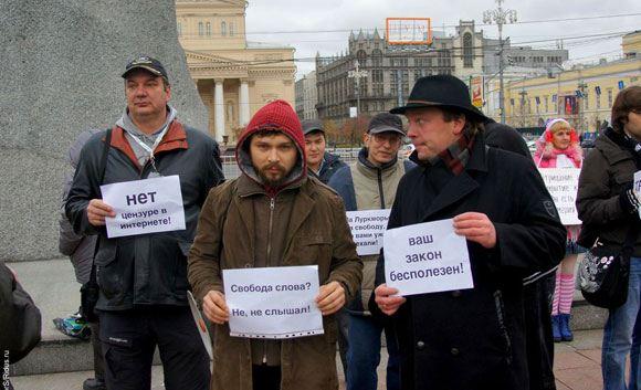 Пикет против цензуры в интернете