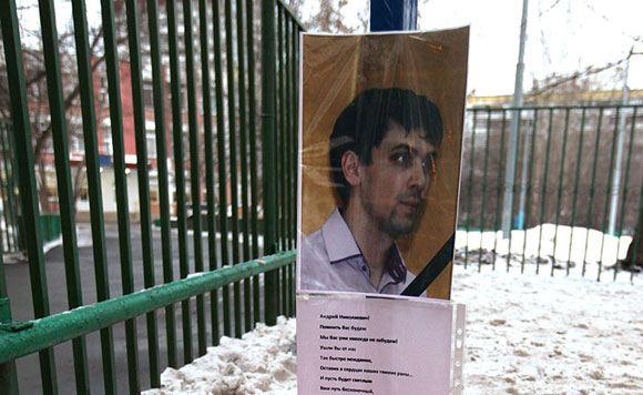 Фото застреленного в московской школе номер 263 учителя