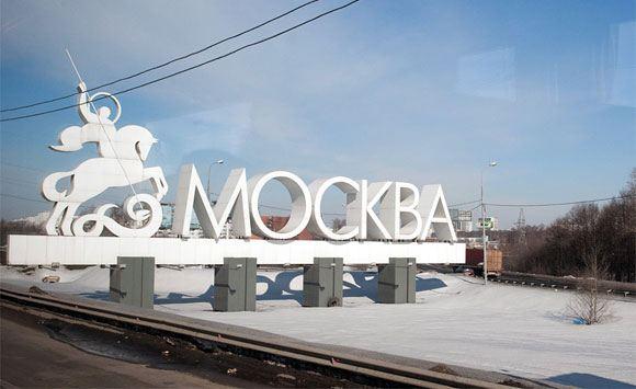 Вид на въезд в Москву с Каширского шоссе