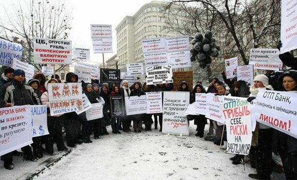 Митинг заемщиков ипотеки в Москве