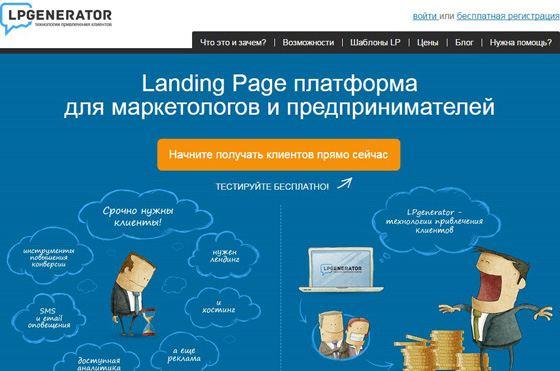ЛПгенератор - создание лэндинг-страниц для активного роста продаж