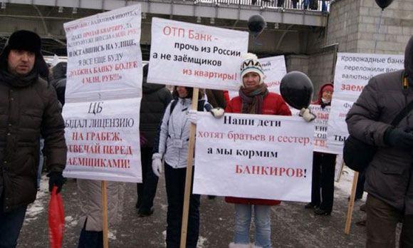 Пикет валютных заемщиков в Санкт-Петербурге