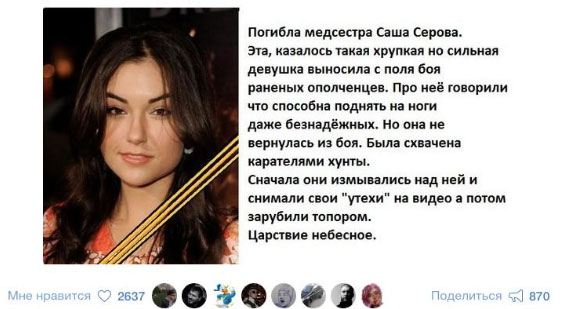 Sasha Gray has denied that she works as a nurse in the Donbas