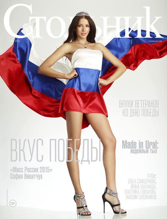 Обложка злополучного выпуска журнала «Стольник»