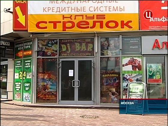 В Москве недовольный посетитель хотел поджечь ночной клуб «Стрелок»