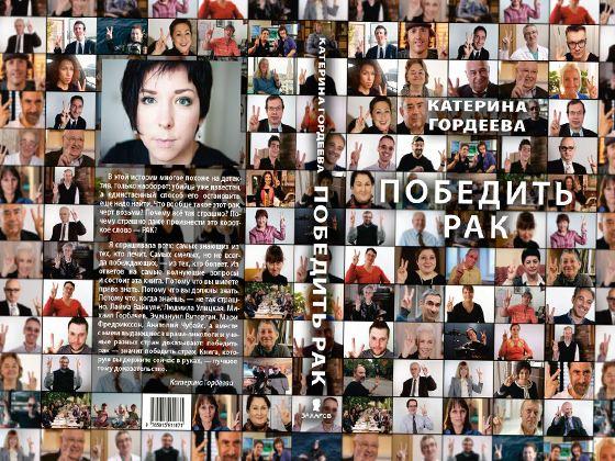 Книга Катерины Гордеевой «Победить рак»