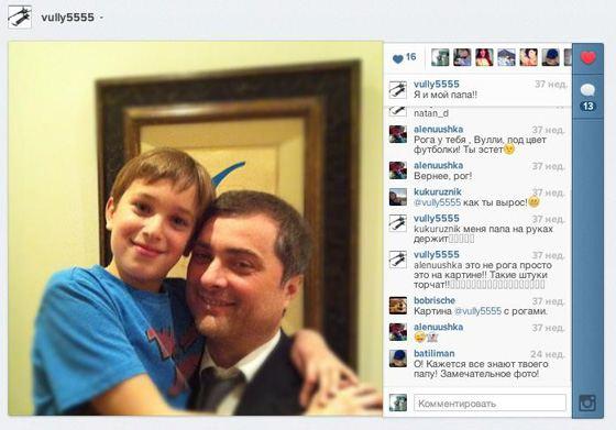 Сын Владислава Суркова выкладывает в Инстаграм фото с отцом