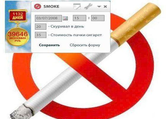 Счетчик некурения поможет избавится от пагубной привычки
