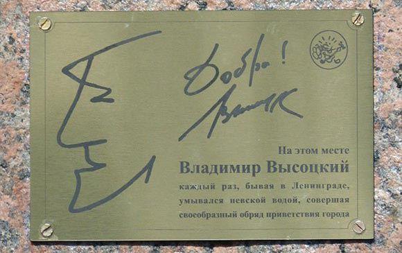 В Петербурге демонтировали установленную фанатами табличку в память Высоцком