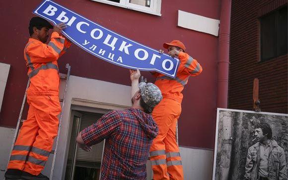 Улица Высоцкого появилась близ театра на Таганке в центре Москвы